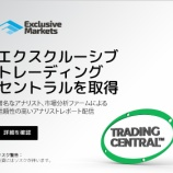 『Exclusive Markets(エクスルーシブマーケッツ)が、トレーディングセントラル(Trading Central)を取得!』の画像