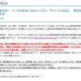『【乃木坂46】18th個握 白石・西野・松村・中元の全日程欠席が決定・・・』の画像