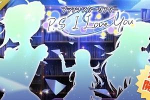 【ミリシタ】明日15時からイベント『プラチナスターシアター ~P.S I Love You~』開催!