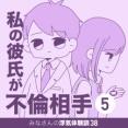 私の彼氏が不倫相手【5】