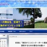 『デジタル署名「2020年東京オリンピック・ボート競技を、選手の為にサイコーの水上競技場と舞台を、1964年の東京オリンピックの埼玉県の荒川の調節池『彩湖』へ!」が始まっています』の画像