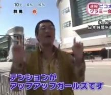 『世界的大スター・ピコ太郎、グラミー賞会場入り時のめざましテレビの取材に対して「LAに来てテンションがアップアップガールズです!」』の画像