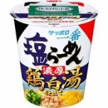 『【コンビニ:カップラーメン】サッポロ一番 塩らーめん 鶏白湯仕立て』の画像