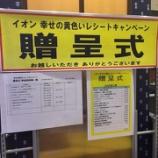 『イオン幸せの黄色いレシートキャンペーン』の画像