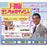 『テレビ東京の月曜エンタあに出演しました。』の画像