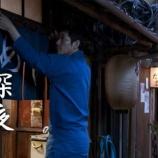 『【動画】【ドラマ】深夜食堂』の画像