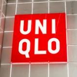 『【朗報】ユニクロ「高品質、オシャレ、安い」 ← こいつヤバくね?』の画像