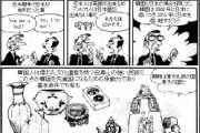 VANK「世界中の誤った韓国のイメージを正す」