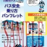 『川崎市バスのパンフレットイラスト担当しました』の画像
