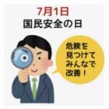 『7月1日 国民安全の日』の画像