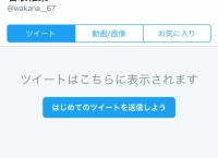 【AKB48】名取稚菜、Twitter開始!