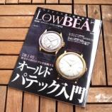 『『Low BEAT(ロービート) No.18』・・・雑誌掲載情報』の画像