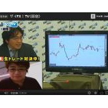 『ZaiFX!TVの「生トレード対決」がYouTubeに登場(2時間!)』の画像