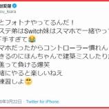 『[イコラブ] 齋藤樹愛羅「最近ずっとフォトナやってるんだ!」』の画像