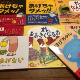 『小学校での読み聞かせボランティアが始まっています。読む本を決めるための下読み時間、それは子供たちの反応が浮かんでくる至福の時間。新しい絵本を何冊か用意しました。』の画像