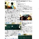 『実物資料集58 新美南吉ワールド研修のまとめ』の画像