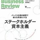 DIAMONDハーバード・ビジネス・レビュー21年10月号