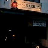 『JAL×はんつ遠藤コラボ企画【岩手編】1日め・ビアパブ(BEER PUB BAEREN)』の画像