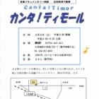 『2013/2/2「カンタ!ティモール」上映会』の画像