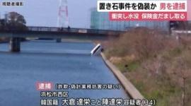 【浜松】「置き石で事故」偽装して保険金詐取容疑、韓国人の男を逮捕