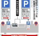 警察庁「宅配中のトラックだけ路上駐車OKにします!」 働き方改革に協力