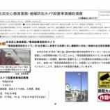 『平成31年岡崎市の予算概要重点項目を見る①』の画像