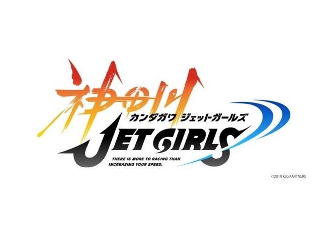 マーベラス高木プロデュース『神田川JET GIRLS』始動