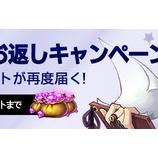『【クリティカ ~天上の騎士団~】カラットお返しキャンペーンのご案内』の画像