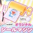 【速報】小学一年生 2019年 12月号 《特別付録》 つくろう!オリジナルシールマシン