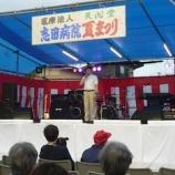 『第13回志田病院夏祭り』の画像