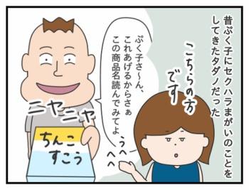 647.所長、ゲッソリ/モヤッとした話