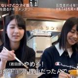 指原のHKT48移籍時の話に村川「理由がチョット…」若田部「やめろ!」