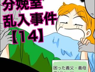 分娩室乱入事件【14】