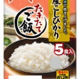『【お米】パックご飯、サトウに続いてテーブルマークも値上げ 最大17%…発売以来初』の画像