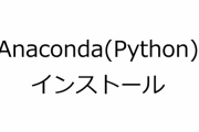【Python言語入門】Anacondaのインストール方法 [日本語の統計解析ソフトウェア] (Windows)