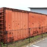 『放置貨車 ワム80000形ワム186841』の画像