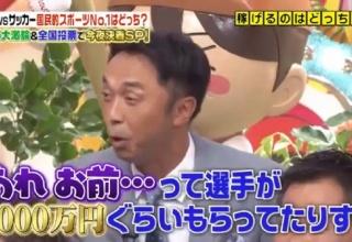 宮本慎也「野球はお前誰や、って選手でも3000万稼げるスポーツ」