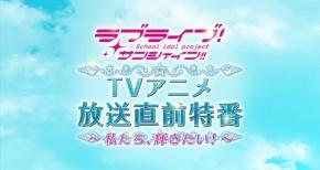 【ラブライブ!サンシャイン!!】TVアニメ放送直前特番、実況&感想まとめ!
