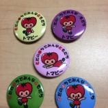 『戸田市のゆるキャラ・トマピー缶バッチができました』の画像