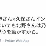 『【乃木坂46】この言葉は切実すぎる・・・『北野さん×久保さんインタビューも読んでほしい。どこにいても北野さんは乃木坂46の軸だし、彼女の言葉が心を動かすから・・・』』の画像