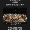 レジェンド松井玲奈さんがSKE48の12周年をお祝い
