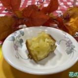 『花の季苑/11月のおやつ作り「タルトタタン風 りんごのケーキ」』の画像
