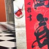 『令和の書法道「鳳舞」/令和時代』の画像