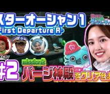 『【飯窪春菜とカン太のゲームフューチャー!】『スターオーシャン1 -First Departure R-』編#02』の画像