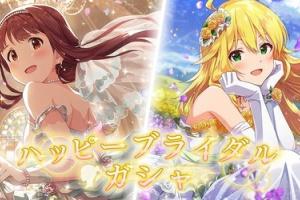 【ミリシタ】本日15時から『ハッピーブライダルガシャ』開催!琴葉、美希、星梨花のカードが登場!