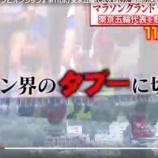 『工藤一良「瀬古利彦の日本マラソン界最大の事件」選考問題のタブーについて初告白【画像】』の画像