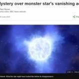 『みずがめ座の超新星が消えた』の画像