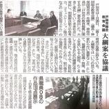 『(埼玉新聞)21世紀型スキル育成を 戸田市総合教育会議 大綱案を協議』の画像