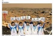 ( `ハ´)「中国は火星への移住を進めるべきアル!」…アンケで5割超
