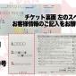 【新潟大会にご来場されるお客様へのお願い】  事前にチケット...